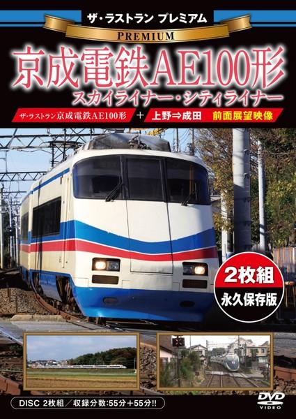 ザ・ラストラン プレミアム 京成電鉄AE100形 スカイライナー・シティライナー(前面展望収録・二枚組)