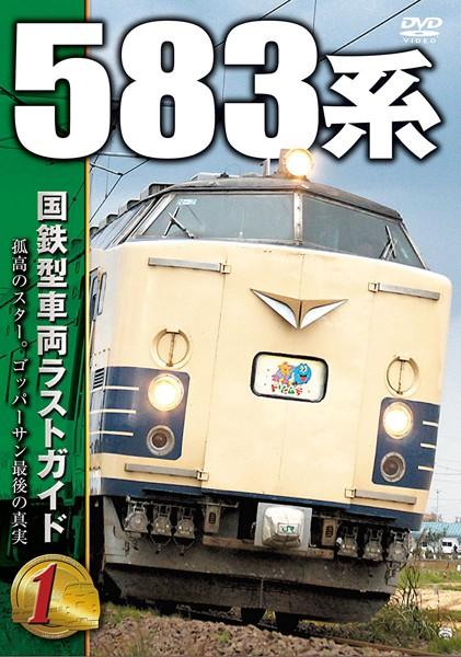 国鉄型車両ラストガイドDVD(1)583系