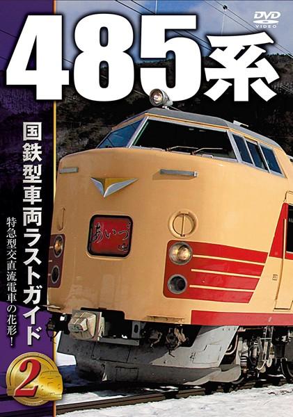 国鉄型車両ラストガイドDVD(2)485系