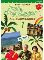 新3ヶ月トピック英会話 ハワイでハッピーステイ チェリッシュの滞在型旅行英会話 1 カルチャー