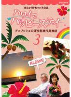 新3ヶ月トピック英会話 ハワイでハッピーステイ チェリッシュの滞在型旅行英会話 3 カルチャー