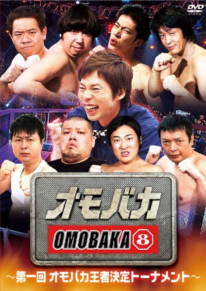 オモバカ8〜第一回オモバカ王者決定トーナメント〜