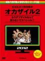 めちゃイケ赤DVD 第2巻 オカザイル2