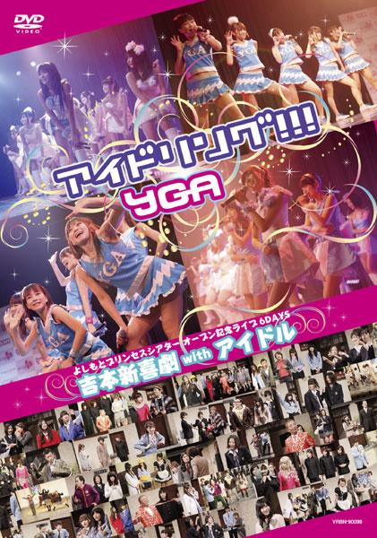 アイドリング!!!×YGA よしもとプリンセスシアター オープン記念ライブ 6DAYS 吉本新喜劇withアイドル