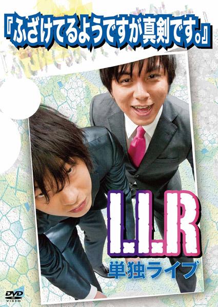 LLR単独ライブ『ふざけてるようですが真剣です。』/LLR