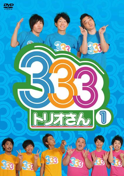 333(トリオさん) 1