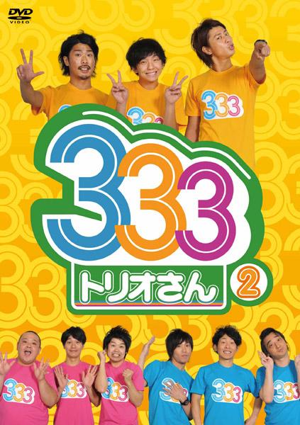 333(トリオさん) 2