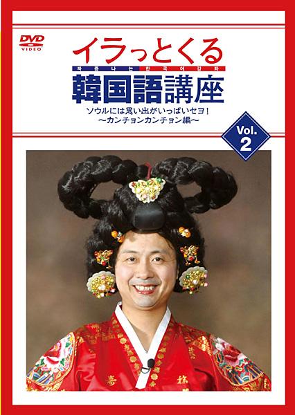 イラっとくる韓国語講座vol.2 ソウルには思い出がいっぱいセヨ!〜カンチョンカンチョン編〜