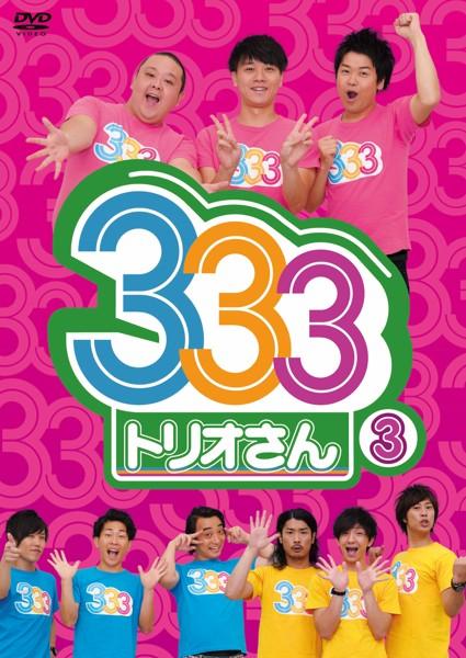 333(トリオさん) 3