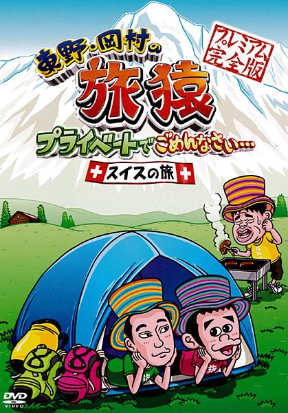 東野・岡村の旅猿 プライベートでごめんなさい… スイスの旅 プレミアム完全版