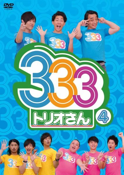 333(トリオさん) 4