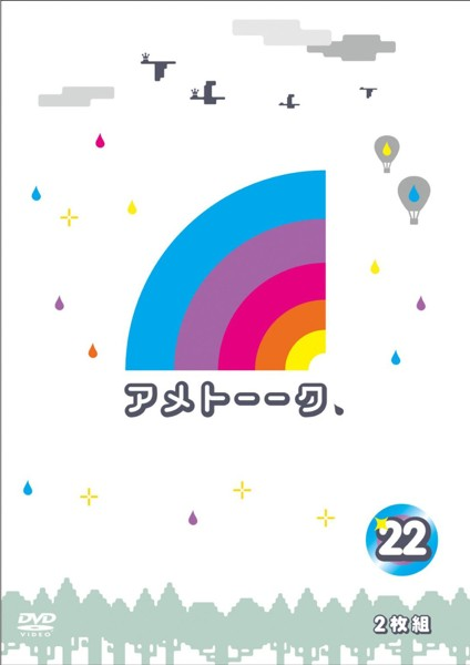 アメトーーク! 22