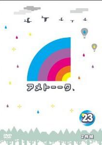 アメトーーク! 23