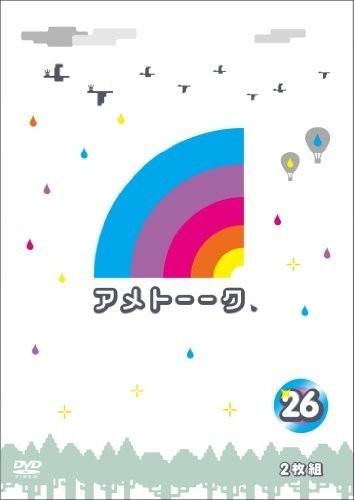 アメトーーク! 26
