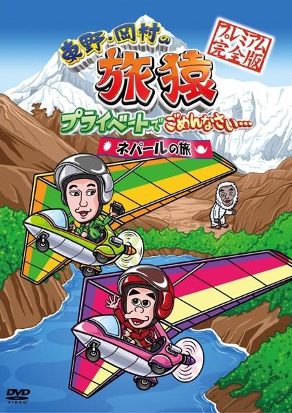 東野・岡村の旅猿 プライベートでごめんなさい… ネパールの旅 プレミアム完全版