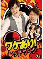 ワケあり!レッドゾーン vol.2 お笑い・コント・漫才
