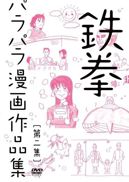 鉄拳パラパラ漫画作品集 第二集/鉄拳