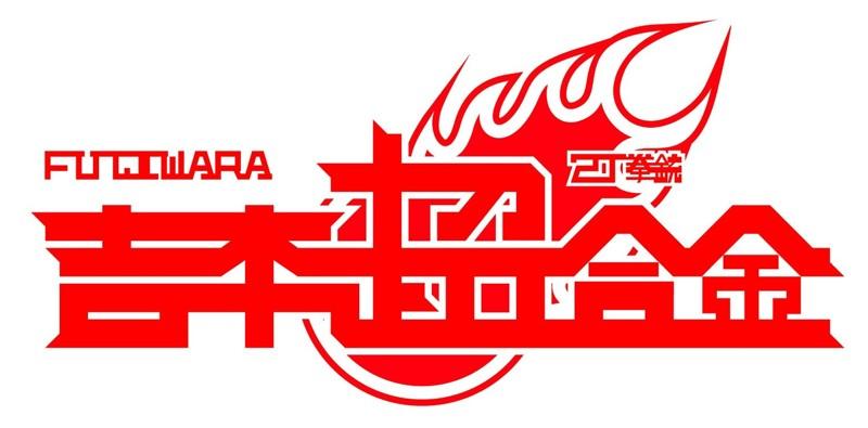吉本超合金 オモシロリマスター版 5 完結編「俺たちお笑いニュー・ジェネレーションズ」