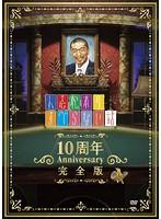 人志松本のすべらない話 10周年Anniversary完全版 (初回限定生産)