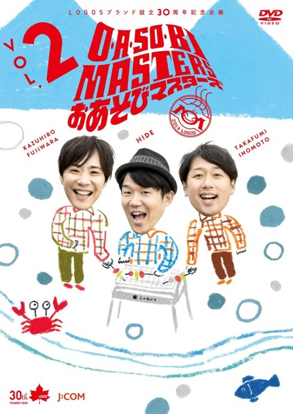 O・A・SO・BI MASTERS〜おあそびマスターズ〜 Vol.2