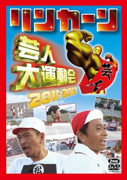 リンカーン芸人大運動会2011・2012