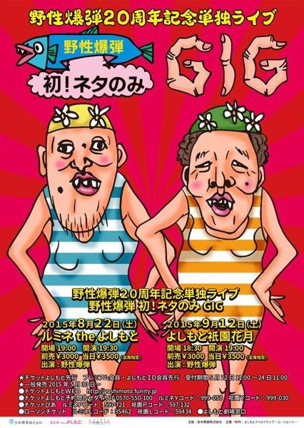 20周年記念単独ライブ『野性爆弾 初!ネタのみGIG』/野性爆弾