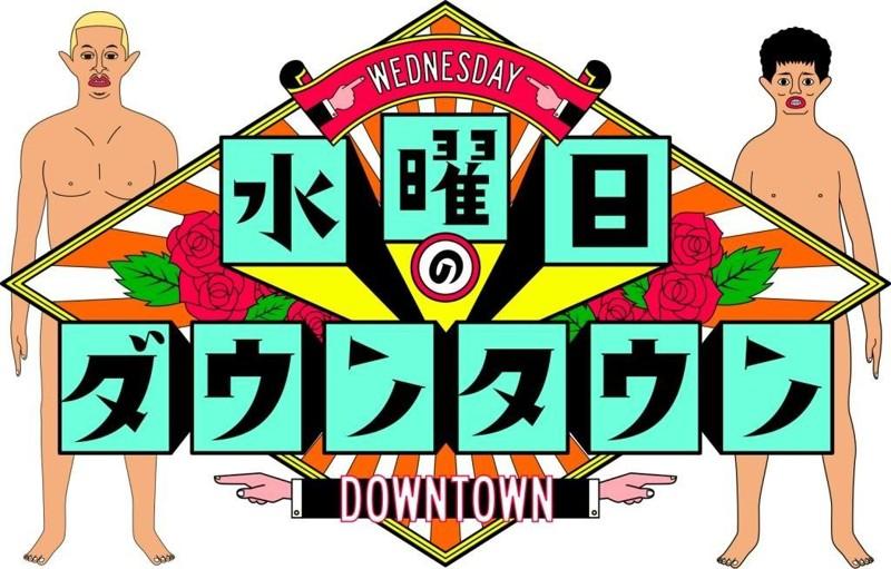 水曜日のダウンタウン(2)