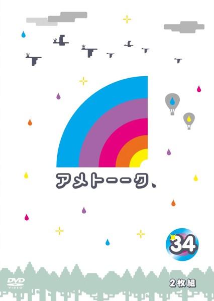 アメトーーク! 34