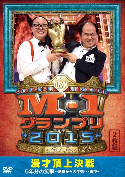 M-1グランプリ2015 完全版 漫才頂上決戦 5年分の笑撃〜地獄からの生還…再び〜