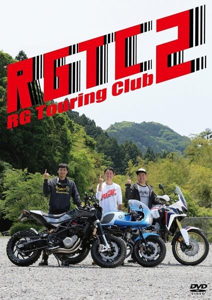 RGツーリングクラブ2