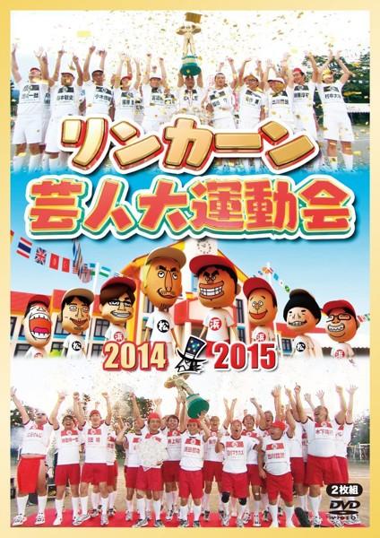 リンカーン芸人大運動会2014・2015(初回仕様限定盤)