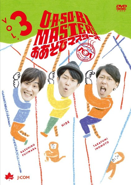 O・A・SO・BI MASTERS〜おあそびマスターズ〜 Vol.3