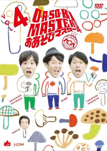 O・A・SO・BI MASTERS〜おあそびマスターズ〜 Vol.4
