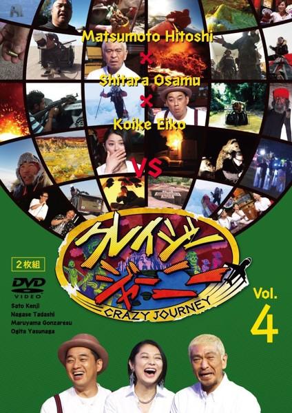 クレイジージャーニー Vol.4
