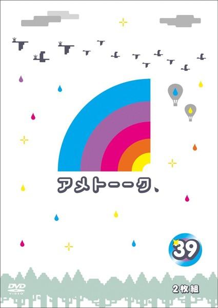 アメトーーク! DVD39