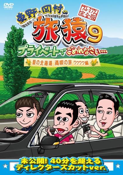 東野・岡村の旅猿9 プライベートでごめんなさい…夏の北海道 満喫の旅 ワクワク編 プレミアム完全版