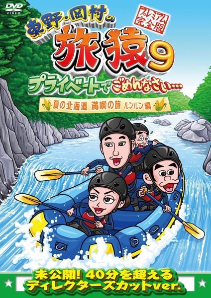 東野・岡村の旅猿9 プライベートでごめんなさい…夏の北海道 満喫の旅 ルンルン編 プレミアム完全版