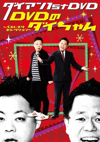 ダイアン 1st DVD「DVDのダイちゃん〜ベストネタセレクション〜」/ダイアン