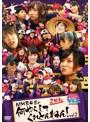 NMBとまなぶくん presents NMB48の何やらしてくれとんねん! Vol.2