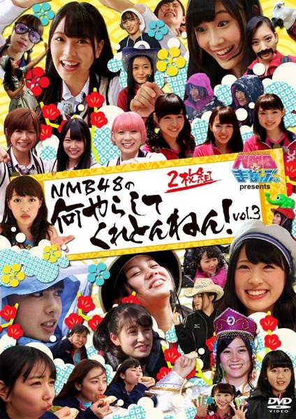 NMBとまなぶくん presents NMB48の何やらしてくれとんねん! Vol.3