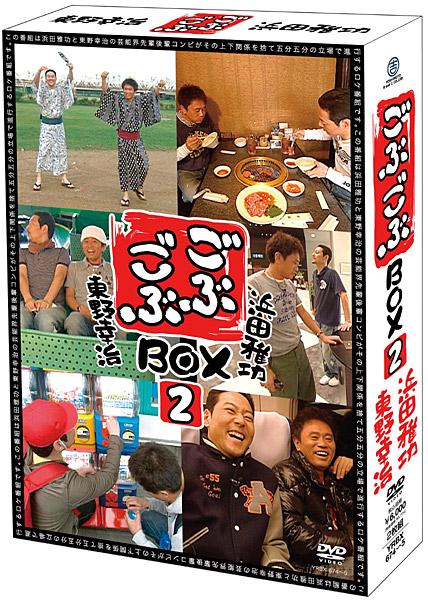 ごぶごぶ BOX2