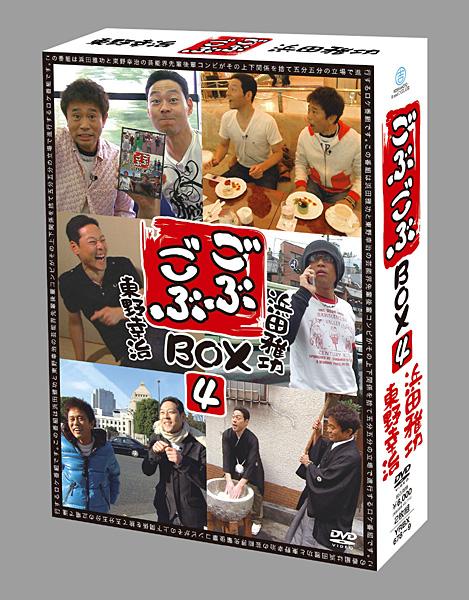 ごぶごぶ BOX4