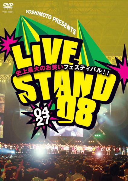 YOSHIMOTO PRESENTS LIVE STAND 08 0427
