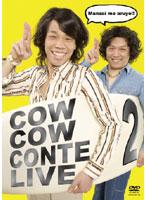 【クリックでお店のこの商品のページへ】COWCOW CONTE LIVE 2/COWCOW