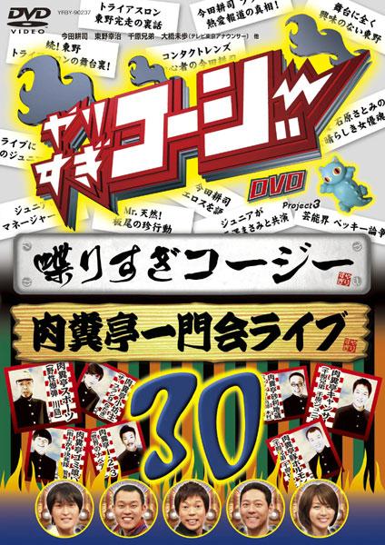 やりすぎコージー DVD 30 喋りすぎコージー 肉糞亭一門会ライブ