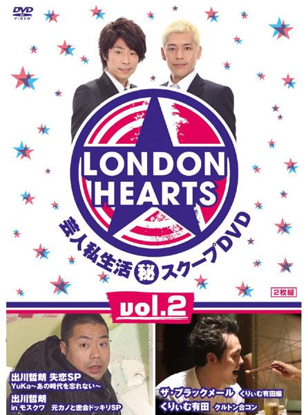 ロンドンハーツ vol.2 芸人私生活(秘)スクープDVD