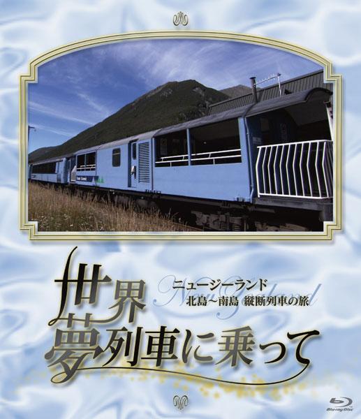 世界・夢列車に乗ってニュージーランド 北島〜南島 縦断列車の旅 (ブルーレイディスク)