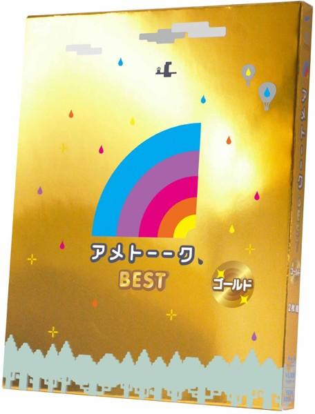 アメトーーク!BEST ゴールド (ブルーレイディスク)