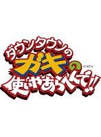 ダウンタウンのガキの使いやあらへんで!!~ブルーレイシリーズ(5)~松本・山崎・ココリコ 絶対に笑ってはいけない高校(ハイスクール) (ブルーレイディスク)