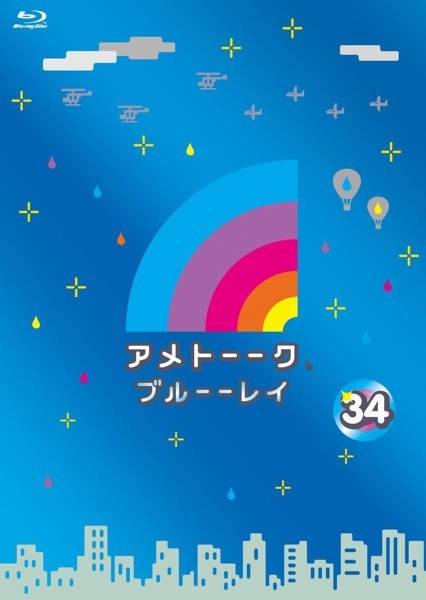 アメトーーク! ブルーーレイ34 (ブルーレイディスク)